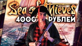 SEA OF THIEVES - ОБЗОР. 4000 РУБЛЕЙ ЗА ЭТО?!