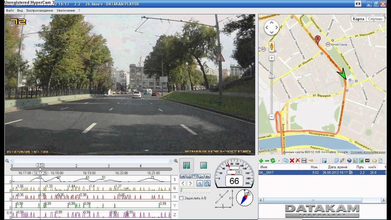 Программа для синхронного просмотра GPS  и видео автомобильного видеорегистратора DATAKAM