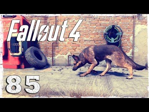Смотреть прохождение игры Fallout 4. #85: По следу.
