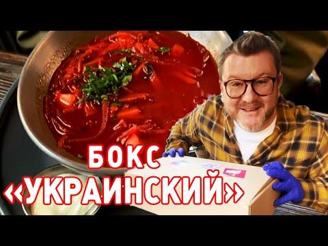 Обзор бокса «Украинский» | Доставка еды от Димы Борисова