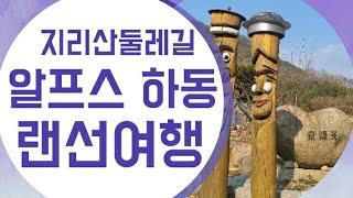 (11걸음-랜선여행) 지리산둘레길 11구간(하동호~삼화…