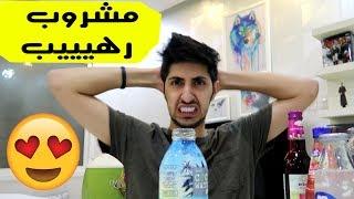 جربت أغرب مشروب بالسعودية !! لا يفوتكم جربووووه