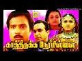 Nilava Nilava - Kathirukka Neramillai (1993) | High Quality Clear Audio |
