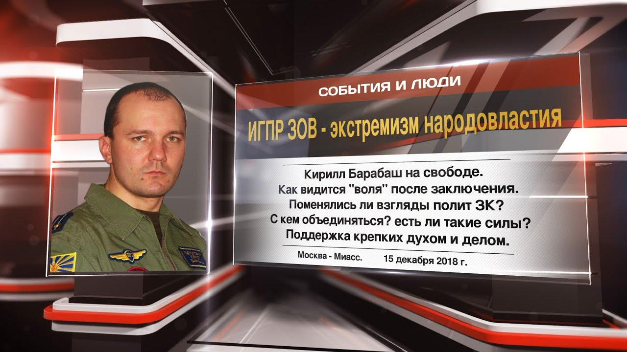 """ИГПР """"ЗОВ"""" - экстремизм народовластия"""