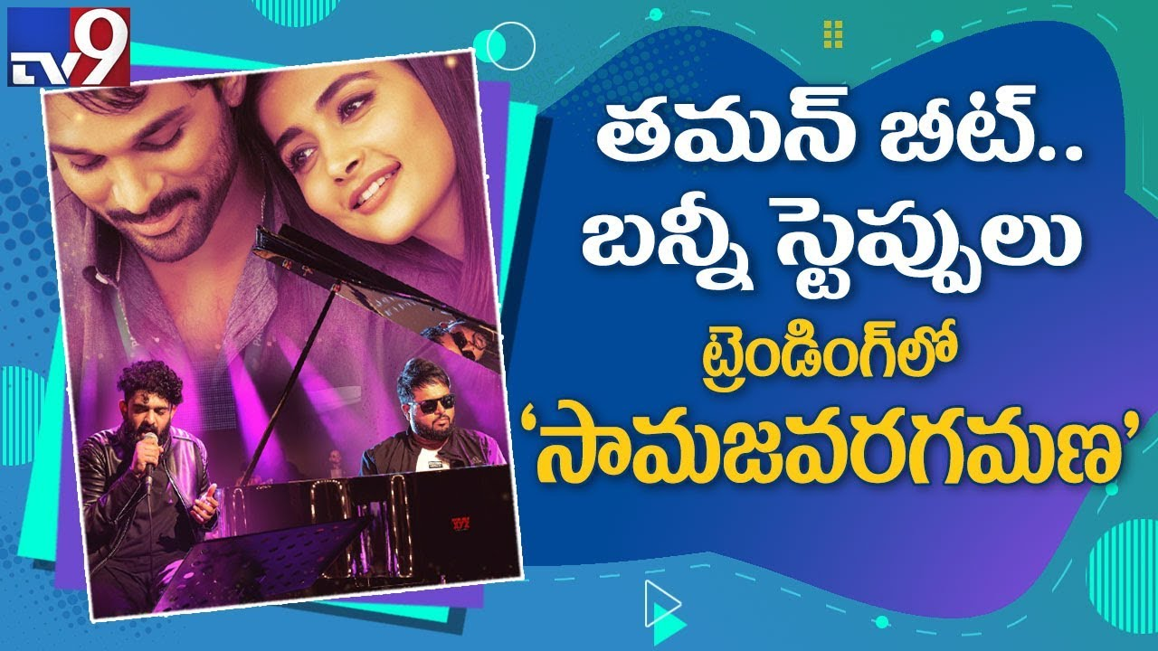 Music director Thaman on 'Samajavaragamana' song - TV9