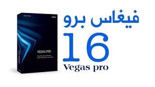 الجديد في فيغاس برو 16 لعام 2018 | Vegas pro 16