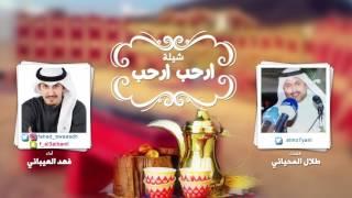 شيلة ارحب ارحب | كلمات طلال المحياني | اداء فهد العيباني