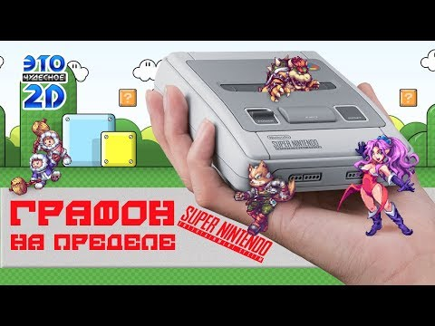 Игры выжавшие максимум из SNES - ЭЧ2D #76 vol2. - Cмотреть видео онлайн с youtube, скачать бесплатно с ютуба