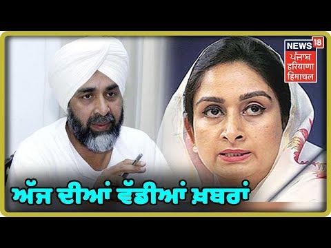 ਅੱਜ ਦੀਆਂ ਵੱਡੀਆਂ ਖ਼ਬਰਾਂ   News 18 live   Punjab Latest News Updates