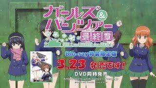 『ガールズ&パンツァー 最終章』第1話 Blu-ray&DVD 3月23日発売告知