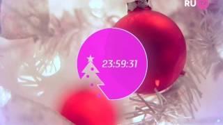 Новогодние часы и начало гимна РФ RU TV 31 12 2015
