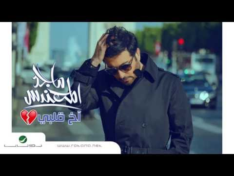 Majid Al Mohandis ... Akh Qalby - With Lyrics | ماجد المهندس ... آخ قلبي - بالكلمات