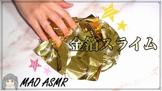 【スライム/音フェチ】金箔スライム【ASMR】Slime Sounds/No talking ASMR