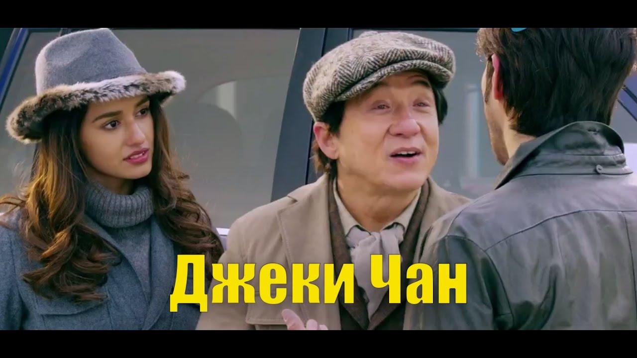 Фильм джеки чан кунг фу фильм комедийный джеки чан
