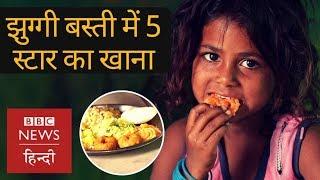 Who is providing five star hotel's food in this slum area? (BBC Hindi)