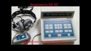 Аудіометр АА-02