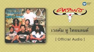 คาราบาว - เวลคัม ทู ไทยแลนด์ [Official Audio]