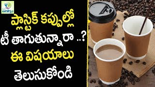 Disadvantages of Drinking Tea in Paper Cups - Health Tips in Telugu || mana Arogyam