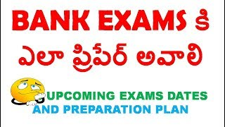 Bank Exam preparation strategy  to crack the bank job in 2017 in telugu 2017 Video