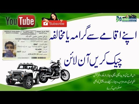 How To Check Iqama Grama Saudi Arabia In Urdu/hindi