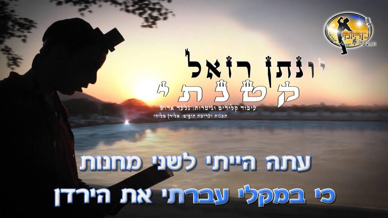 קטנתי - יונתן רזאל - קריוקי ישראלי מזרחי