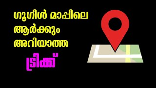 Google map amazing trick androide