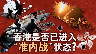 """香港风云:香港是否进入""""准内战""""状态"""