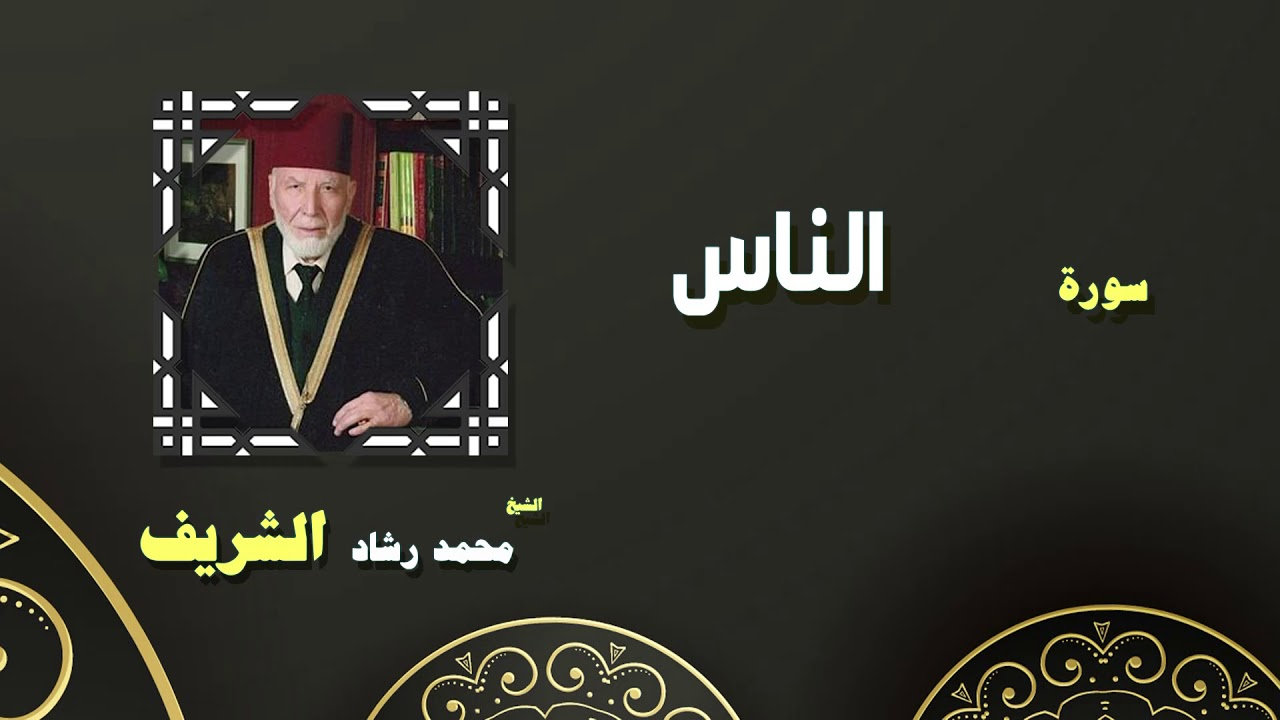 القران الكريم بصوت الشيخ محمد رشاد الشريف | سورة الناس
