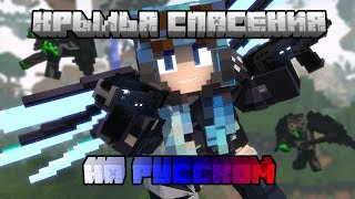 """Крылья спасения"" (На Русском) - ""Wings of Salvation"" - A Minecraft Original Music Video ♪"