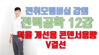 [멤버십강의]전력공학 제12강 역율용콘덴서용량 V결선