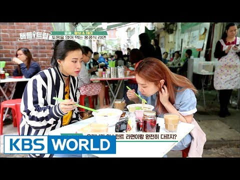 HK's special breakfast culture [Battle Trip / 2017.06.04]