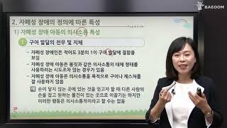 [배움사이버평생교육원 무료강의] 자폐장애교육 - 장애영…