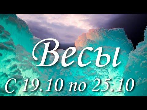 Прогноз на неделю с 19 по 25 октября для представителей знака зодиака Весы