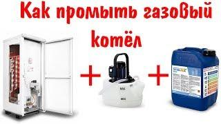 Как промыть теплообменник газового котла в домашних условиях и профессионально