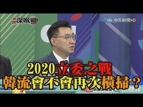 《新聞深喉嚨》精彩片段 2020立委之戰 韓流會不會再次橫掃?