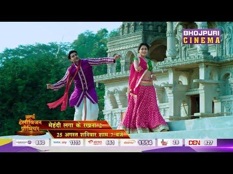 Mehandi Laga Ke Rakhna 2 | Chintu Byte Promo | World Television Premiere @ Bhojpuri Cinema