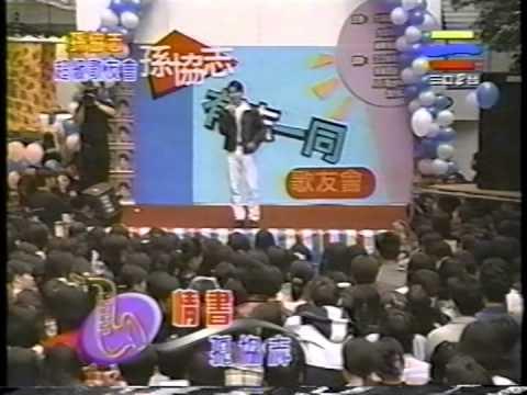 1996 孫協志 有志一同歌友會 [孫協志+南台灣小姑娘]