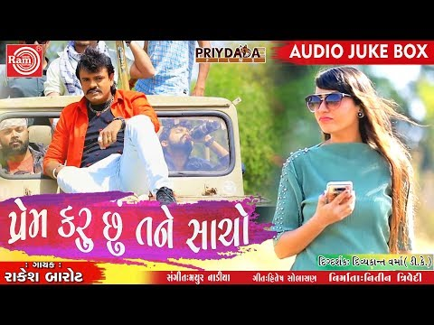 Prem Karu Chhu Tane Sacho ||Rakesh Barot ||New Gujarati Song 2018 ||Audio
