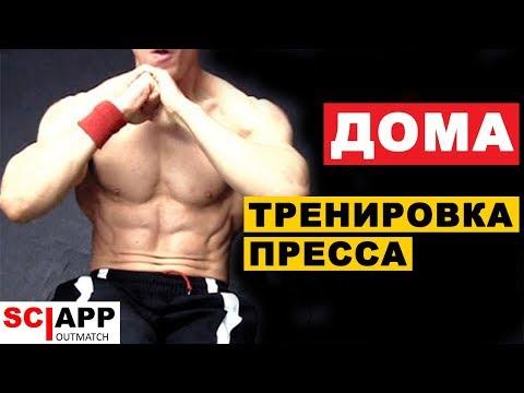 Самая Полная Домашняя Тренировка Пресса Для Новичков и Продвинутых Атлетов | Джефф Кавальер