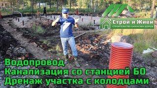 видео Монтаж водоснабжения и канализации: правила устройства систем, укладка сетей