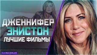 """""""ДЖЕННИФЕР ЭНИСТОН"""" Топ Лучших Фильмов"""