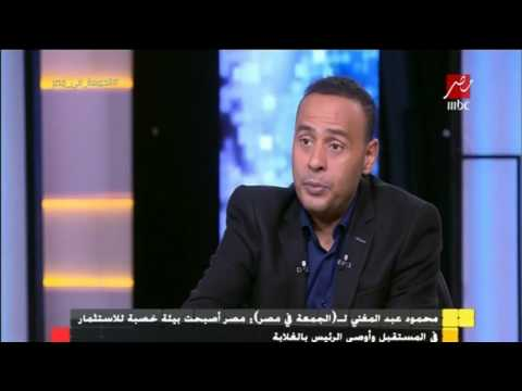 النجم محمود عبد المغني يوجه رسالة للرئيس السيسي فى #الجمعة_في_مصر