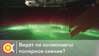 ВИДНО ЛИ СЕВЕРНОЕ СИЯНИЕ ИЗ КОСМОСА?(Кадры, снятые астронавтом НАСА Доном Петтитом в 2012 году, облетели весь мир и были признаны одними из самых..., 2017-02-10T07:58:45.000Z)