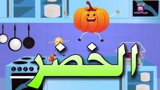 Different Vegetables in Arabic - Atfal TV | أسماء الخضر باللغة العربية - أطفال تيفي