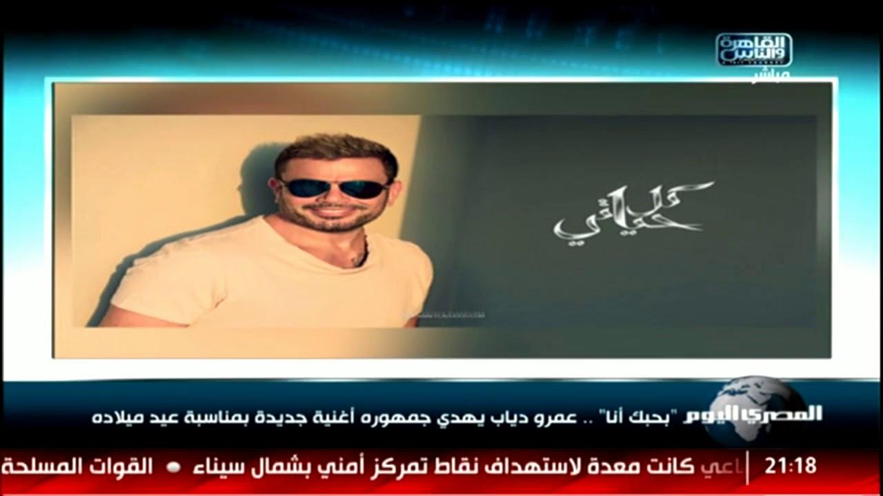 تحميل Mp4 Mp3 بحبك أنا عمرو دياب يهدي جمهوره أغني