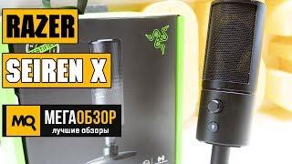 Razer Seiren X обзор микрофона