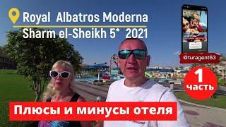 часть 1 отзыв об отеле Royal Albatros Moderna Sharm el Sheikh 5 2021