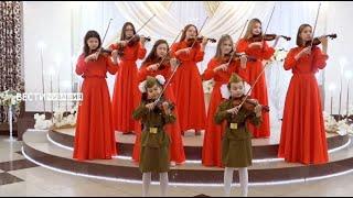 Юные скрипачки из Канаша подготовили музыкальный подарок ко Дню Победы