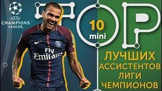 Мини ТОП 10 лучших ассистентов Лиги чемпионов