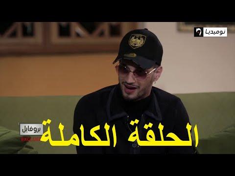 سولكينغ على قناة نوميديا الحالة الكاملة   (Soolking en Algerie sur Numedia TV (18/12/2018